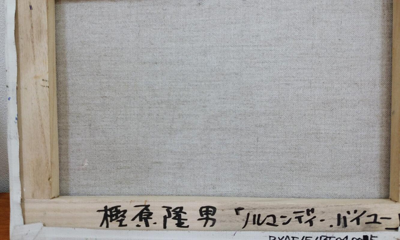 樫原隆男(ノルマンディーバイユー)