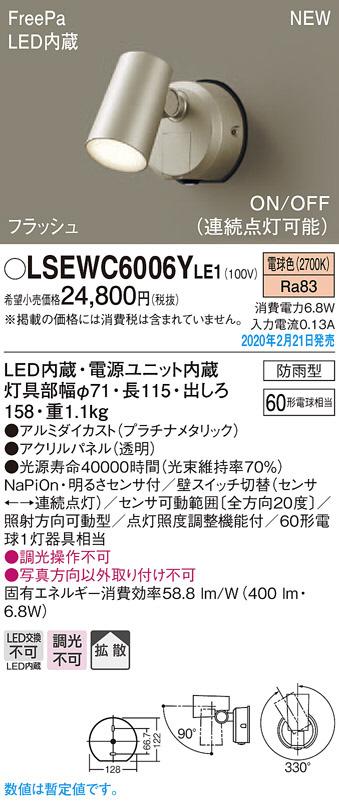 パナソニック LEDアウトドアスポット(LGWC40382LE1相当品) FreePaフラッシュ ON/OFF型 調光不可 LSEWC6006YLE1