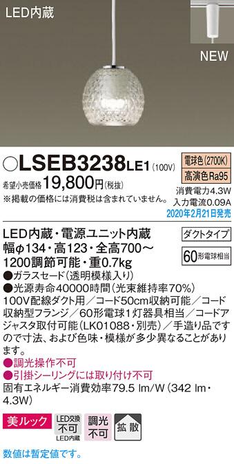 パナソニック LEDダクトレール用ペンダントライト(LGB16792LE1相当品) 電球色 美ルック LSEB3238LE1