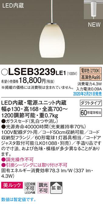 パナソニック LEDダクトレール用ペンダントライト(LGB16790LE1相当品) 電球色 美ルック LSEB3239LE1