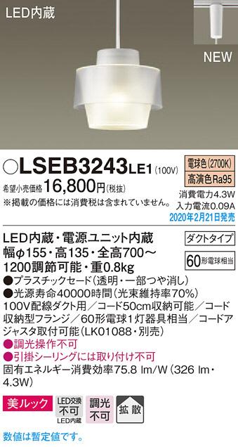 パナソニック LEDダクトレール用ペンダントライト(LGB16770LE1相当品) 電球色 美ルック LSEB3243LE1
