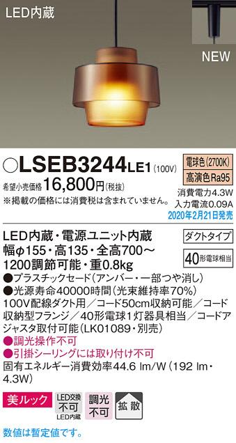 パナソニック LEDダクトレール用ペンダントライト(LGB16773LE1相当品) 電球色 美ルック LSEB3244LE1