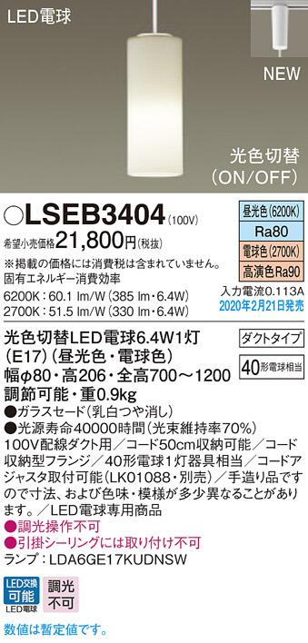 パナソニック LEDダクトレール用ペンダントライト(LGB16718相当品) 光色切替 LSEB3404