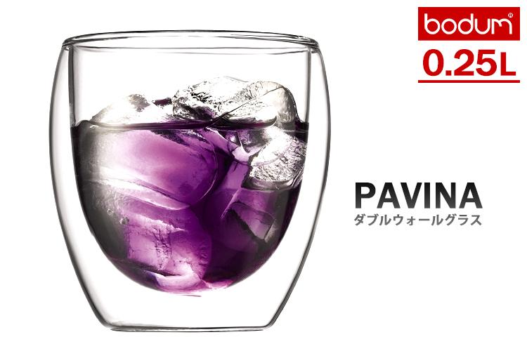 BODUM ボダム PAVINA ダブルウォールグラス 250ml (2個セット)
