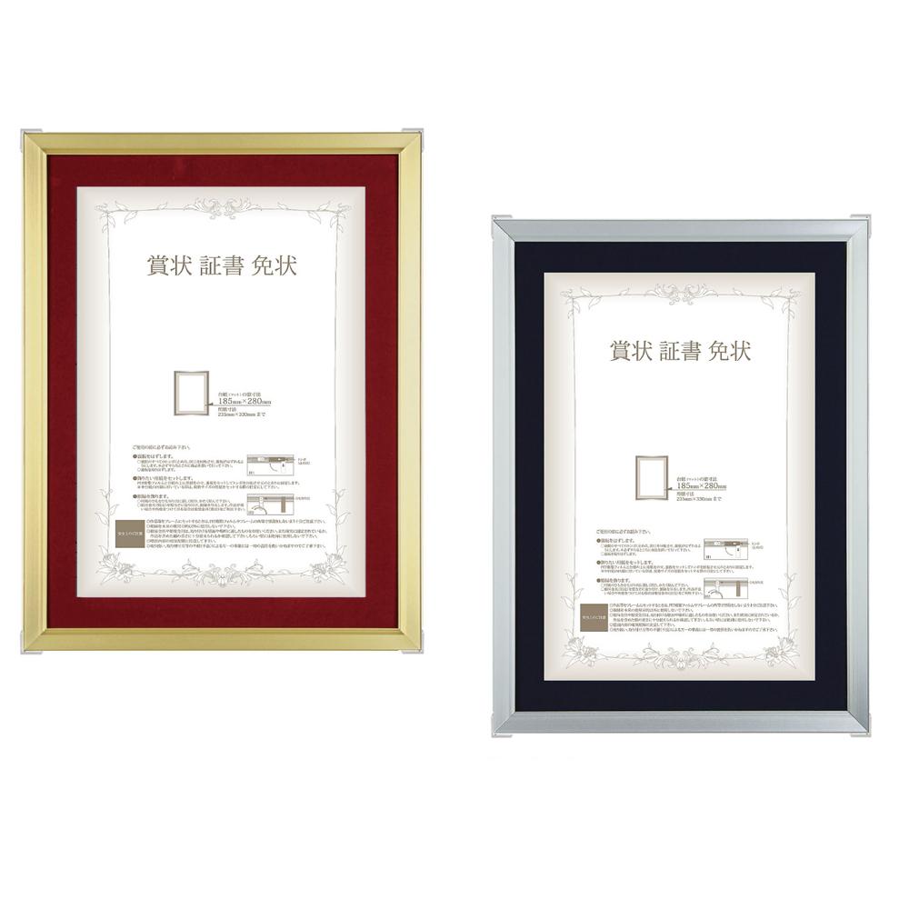 賞状額 Eフレーム B5サイズ(159×244mm)