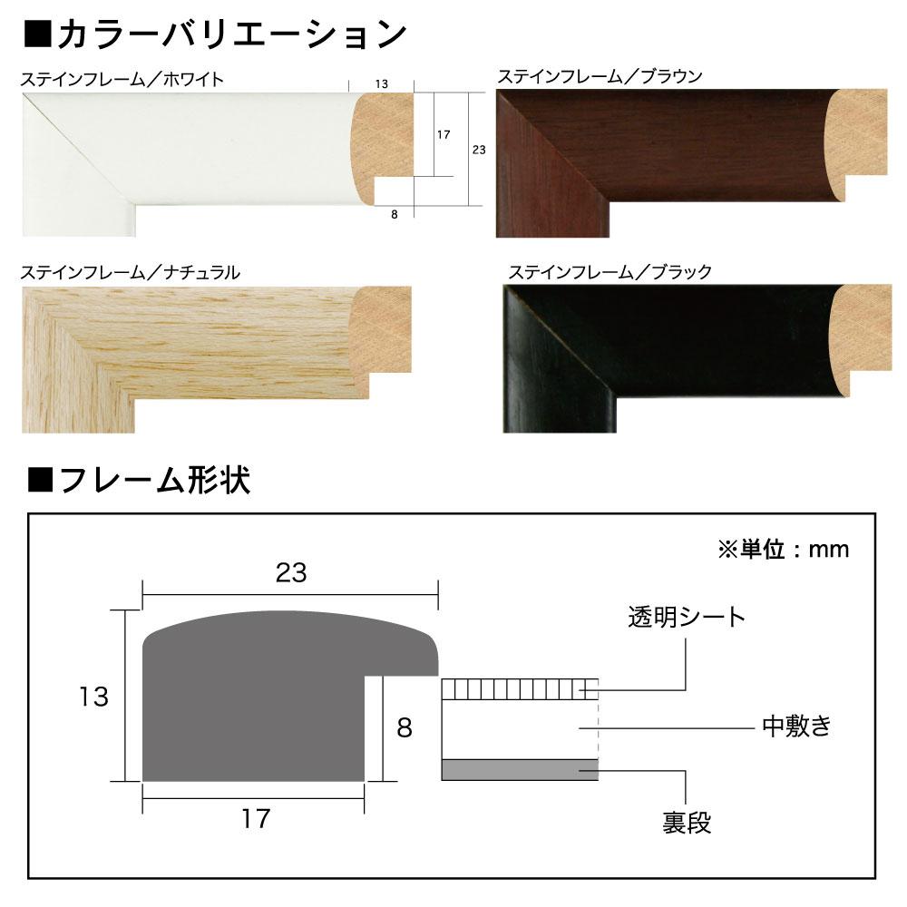 手ぬぐい額縁/ステインフレーム 手ぬぐいサイズ(330×850mm)
