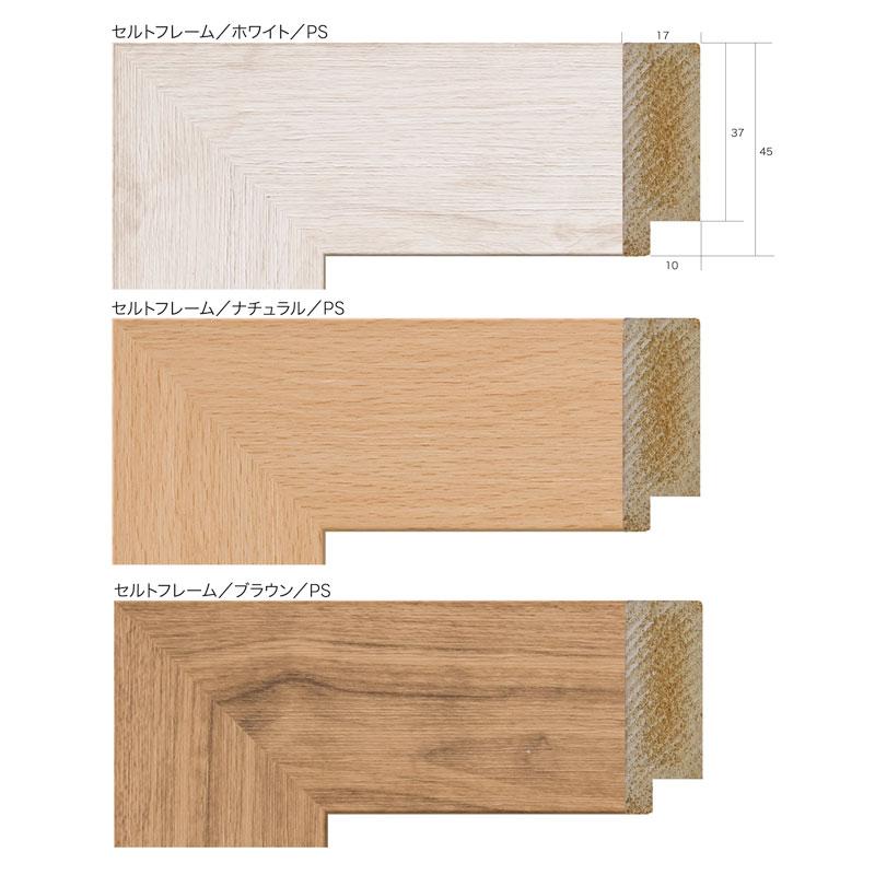A.P.J.オンライン限定商品/手ぬぐい額縁/セルトフレーム 手ぬぐいサイズ(350×900mm)