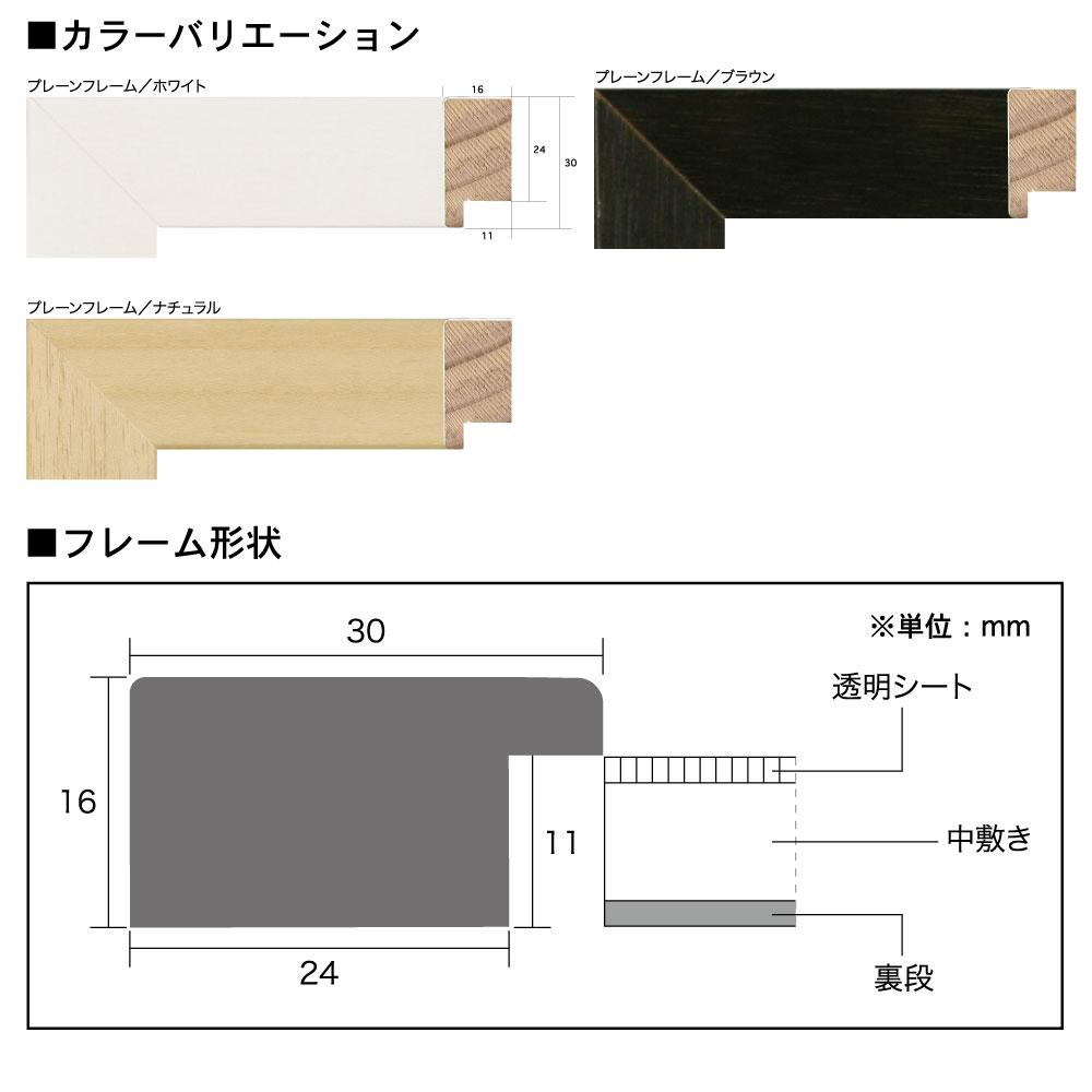 手ぬぐい額縁/プレーンフレーム 手ぬぐいサイズ(330×850mm)