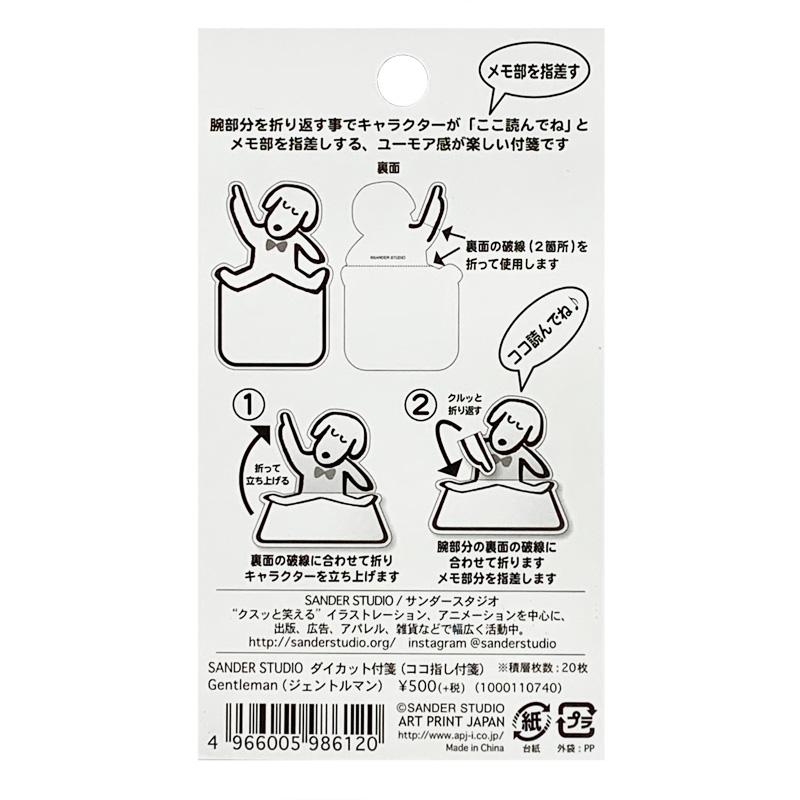 サンダースタジオ/ダイカット付箋/ジェントルマン