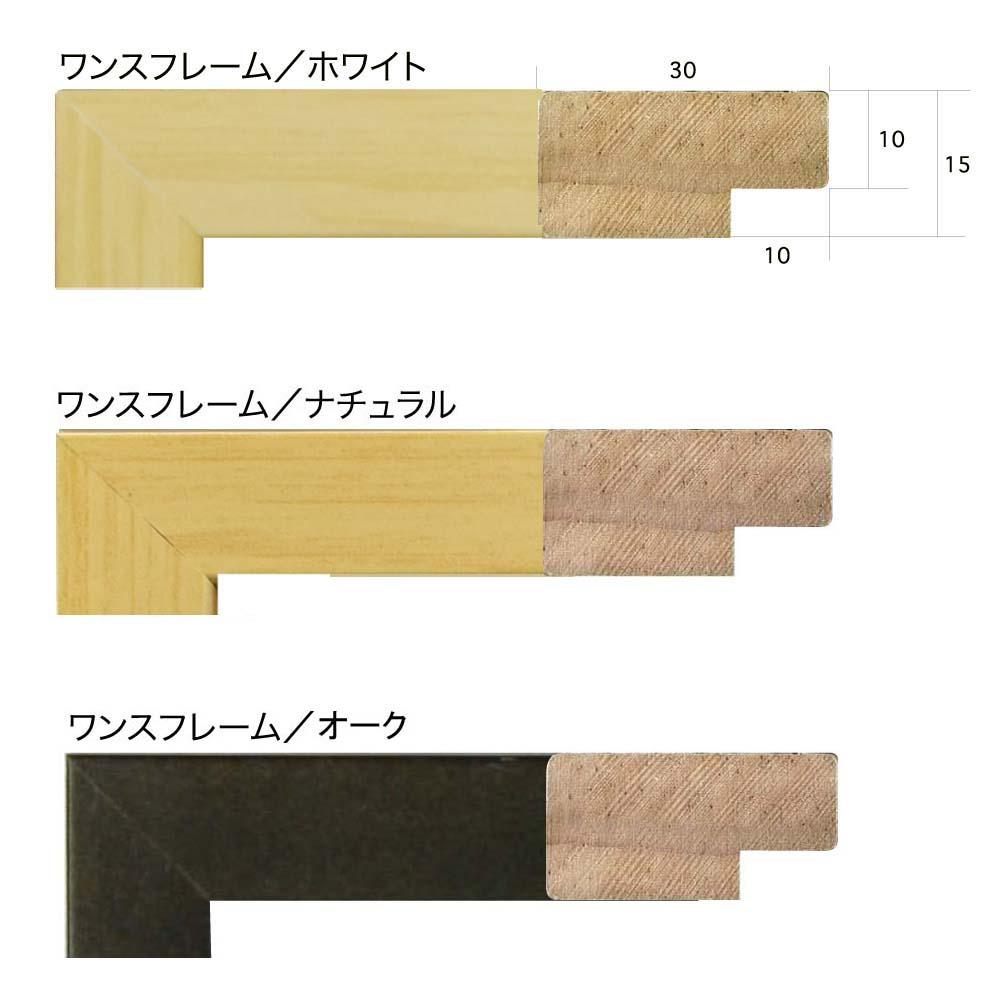 木製フレーム/ワンスフレーム 30角サイズ(300×300mm)