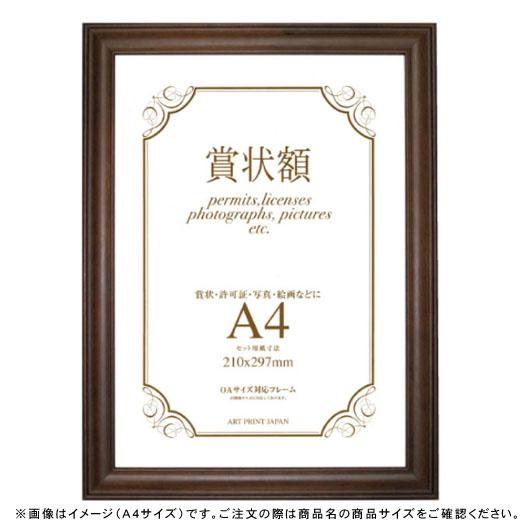 賞状額 アスカパネル 賞状A4(尺七大)サイズ(220×310mm)