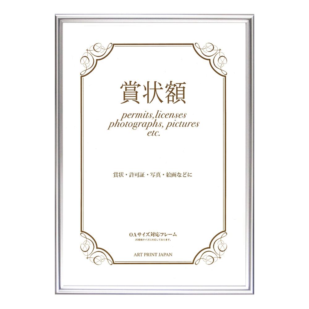 賞状額 アルミディスプレイパネル 賞状八二サイズ(272×394mm)