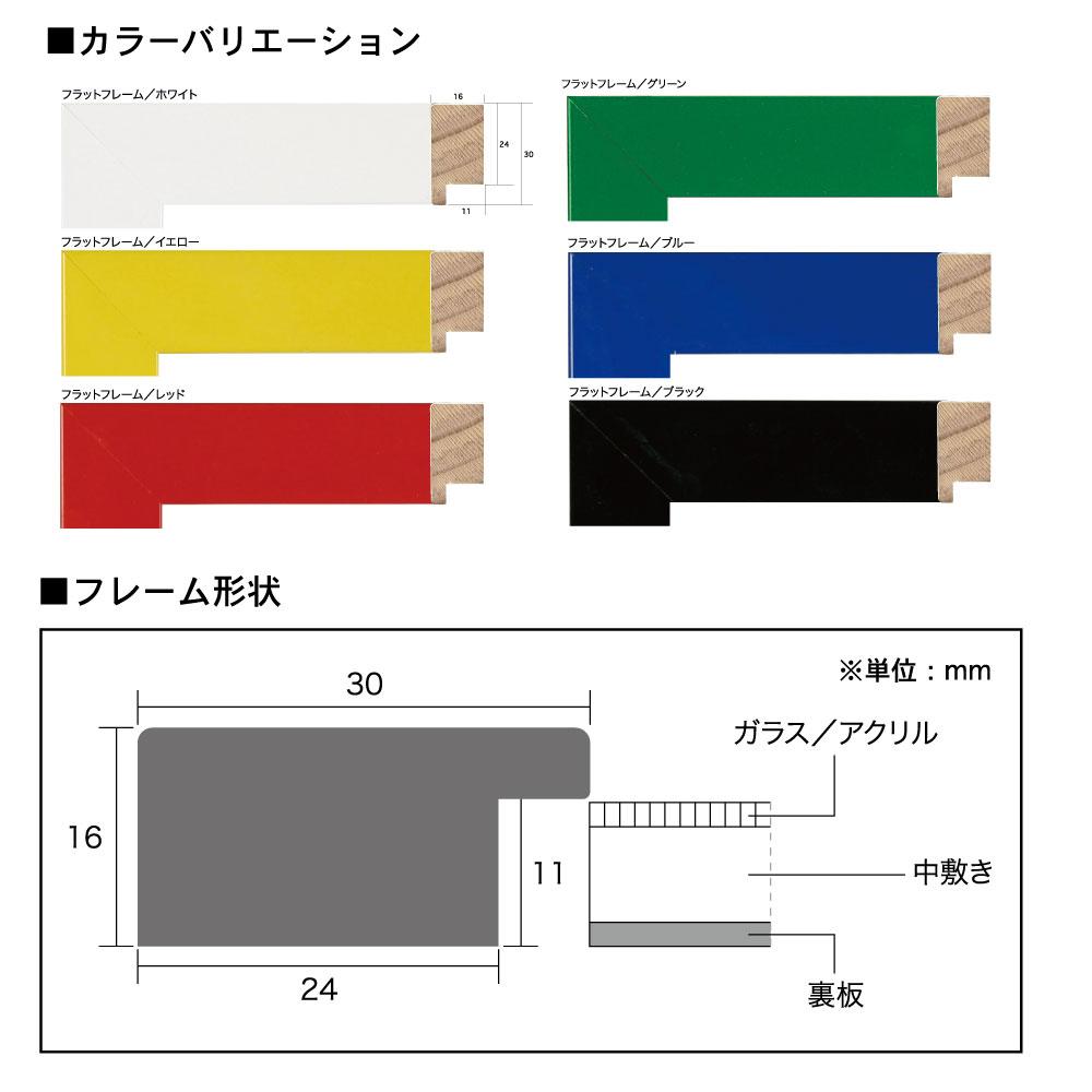 木製フレーム/フラットフレーム B4サイズ(257×364mm)
