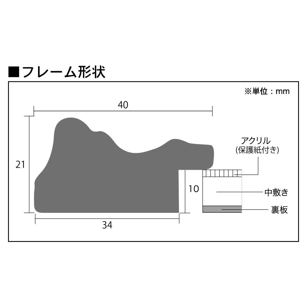 樹脂フレーム/エボニーフレーム(S) 八ツ切サイズ(242×303mm)