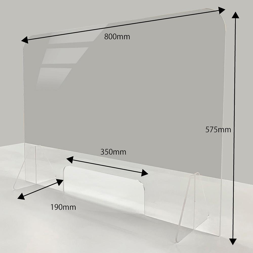 飛沫防止 アクリルパーテーション 窓あり大(W800×H575mm)