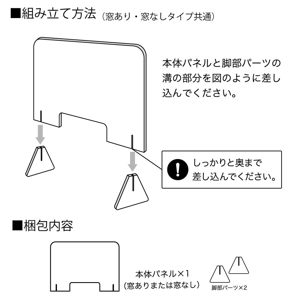 飛沫防止 アクリルパーテーション 窓なし大(W800×H575mm)