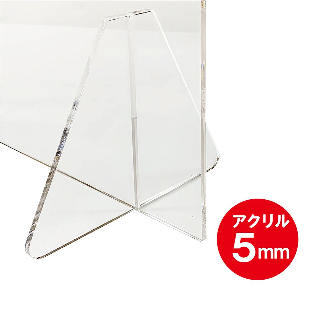 飛沫防止 アクリルパーテーション 窓なし小(W600×H575mm)