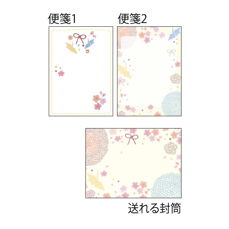 いわぶちさちこ 祝しゅく みにれたーせっと 飾り紐、折り鶴と桜