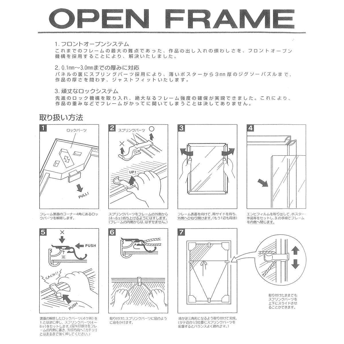 アルミフレーム・アルミパネル/オープンフレーム パズルサイズ(182mm×257mm)