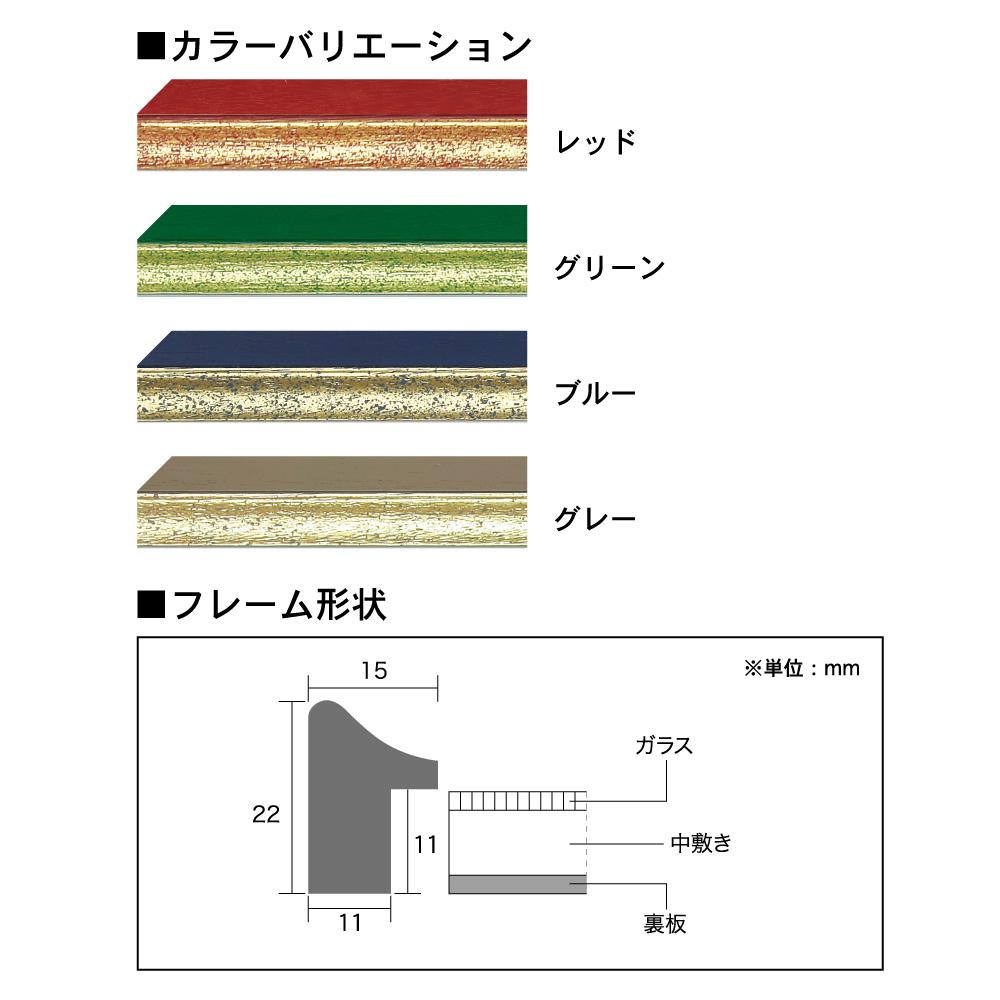 木製フレーム/ファインフレーム 色紙サイズ(245×275mm)