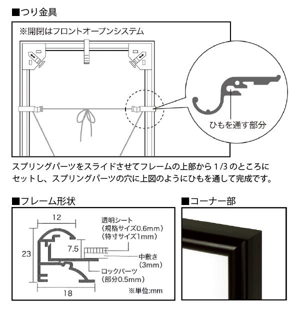 アルミフレーム・アルミパネル/オープンフレーム B4サイズ(257×364mm)