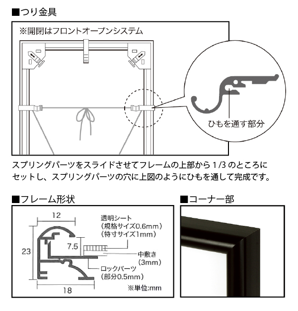 アルミフレーム・アルミパネル/オープンフレーム B1サイズ(728×1030mm)