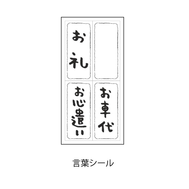 いわぶちさちこ 祝しゅく ぽち封筒せっと 富士山、つばめと桜