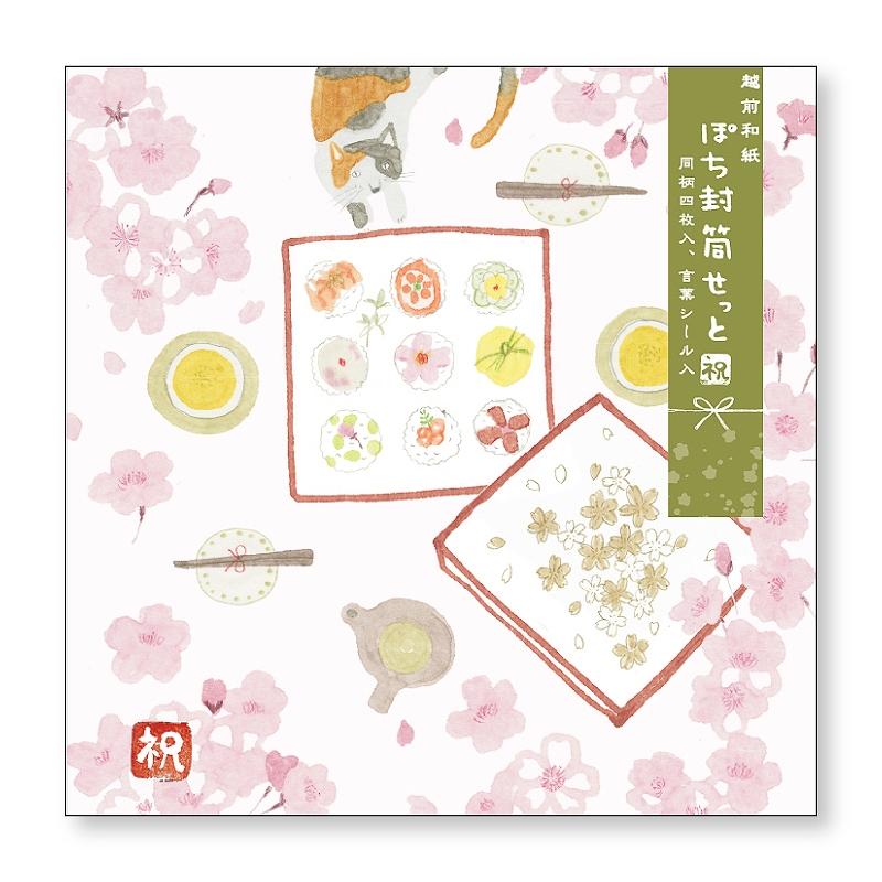 いわぶちさちこ 祝しゅく ぽち封筒せっと 手まり寿司、猫と桜