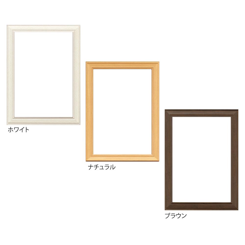 樹脂フレーム/ピアフレーム 八ツ切サイズ(242×303mm)