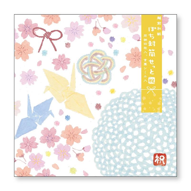 いわぶちさちこ 祝しゅく ぽち封筒せっと 飾り紐、折り鶴と桜