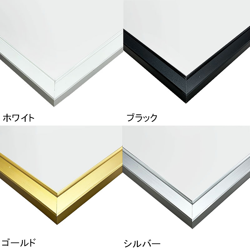 アルミフレーム・アルミパネル/Eフレーム B2サイズ(515×728mm)