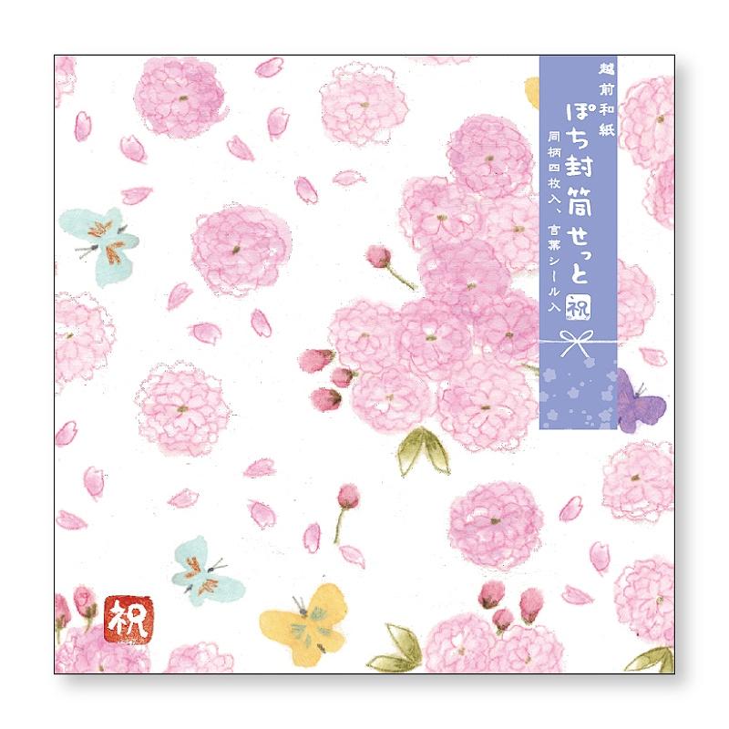いわぶちさちこ 祝しゅく ぽち封筒せっと 八重桜と蝶
