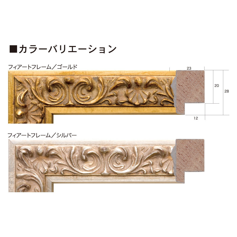 木製フレーム/フィアートフレーム 全紙サイズ(545×727mm)