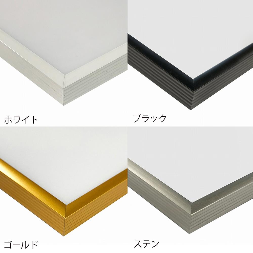 アルミフレーム・アルミパネル/フィットフレーム 八ツ切サイズ(242×303mm)
