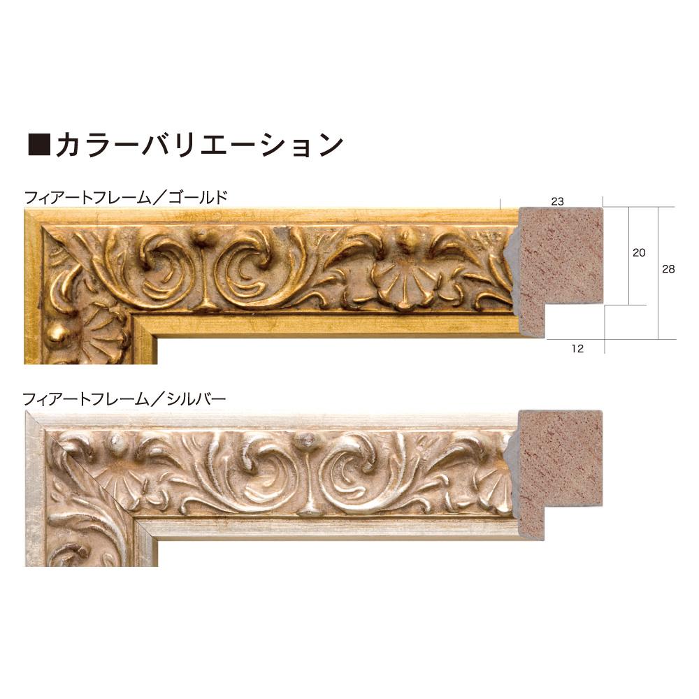 木製フレーム/フィアートフレーム 大衣サイズ(394×509mm)