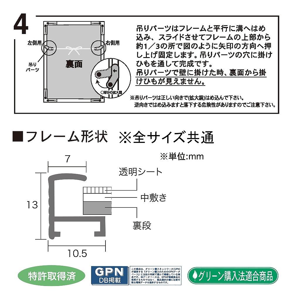 アルミフレーム・アルミパネル/フィットフレーム 四ッ切サイズ(348×424mm)