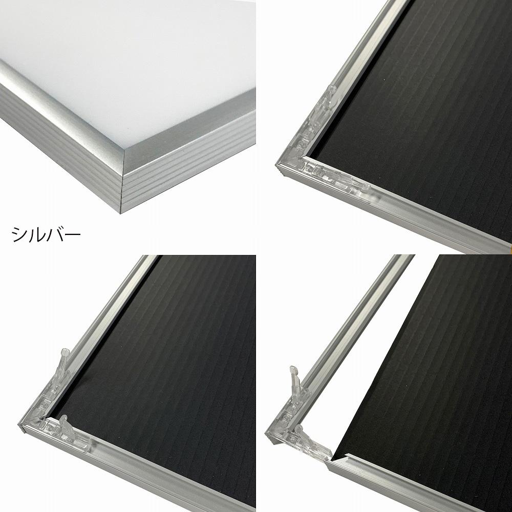 アルミフレーム・アルミパネル/フィットフレーム 半切サイズ(424×545mm)