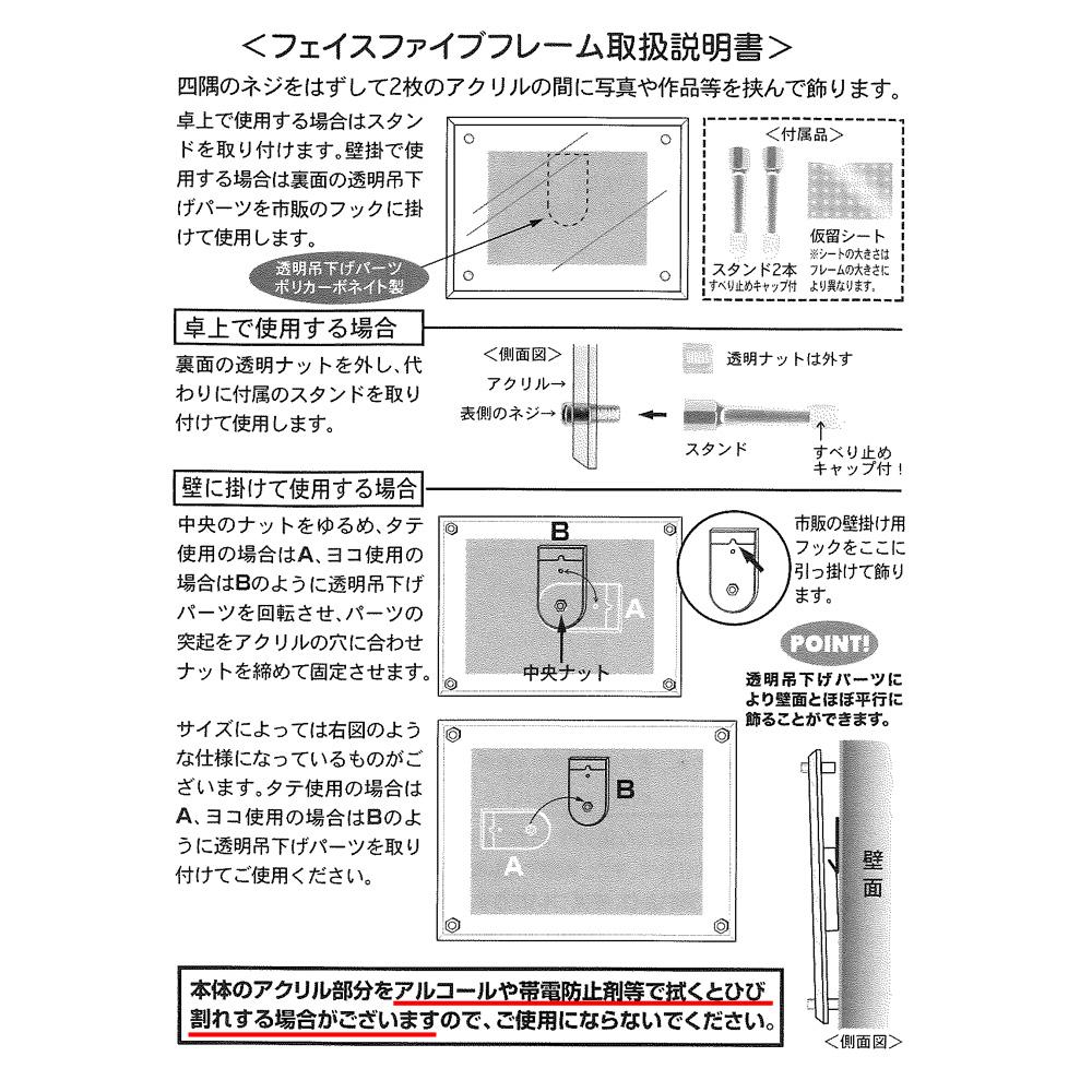 アクリルフレーム/フォトフレーム フェイスファイブフレーム クリア A3サイズ(297×420mm)