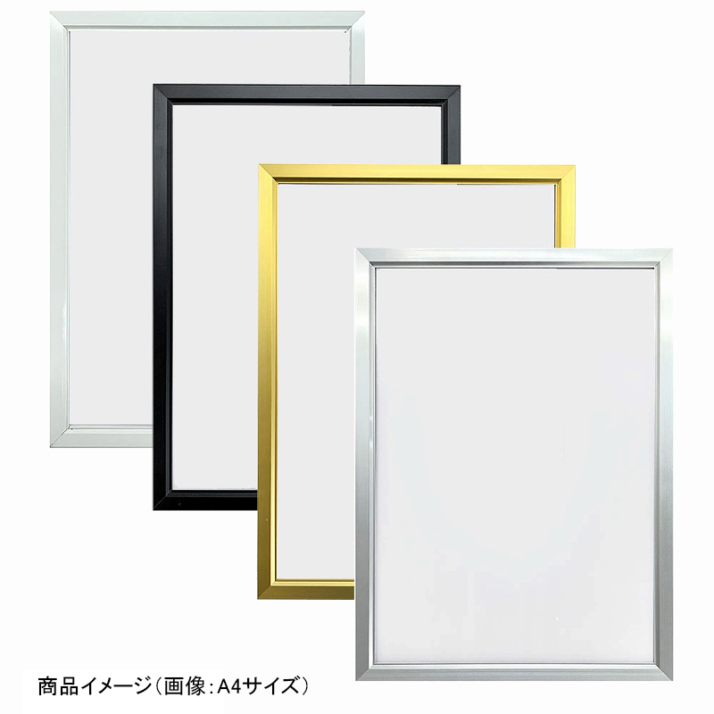 アルミフレーム・アルミパネル/Eフレーム(低反射) B4サイズ(257×364mm)