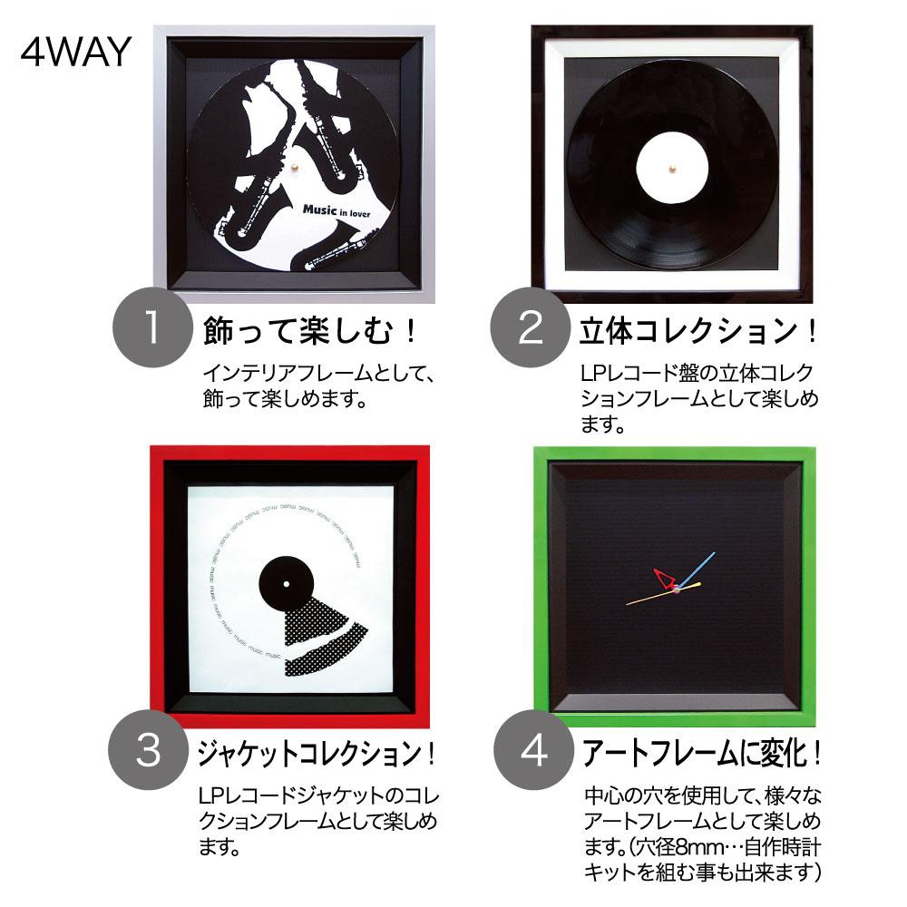 4WAYレコードフレーム 4WAYフレームサイズ(365×365mm)