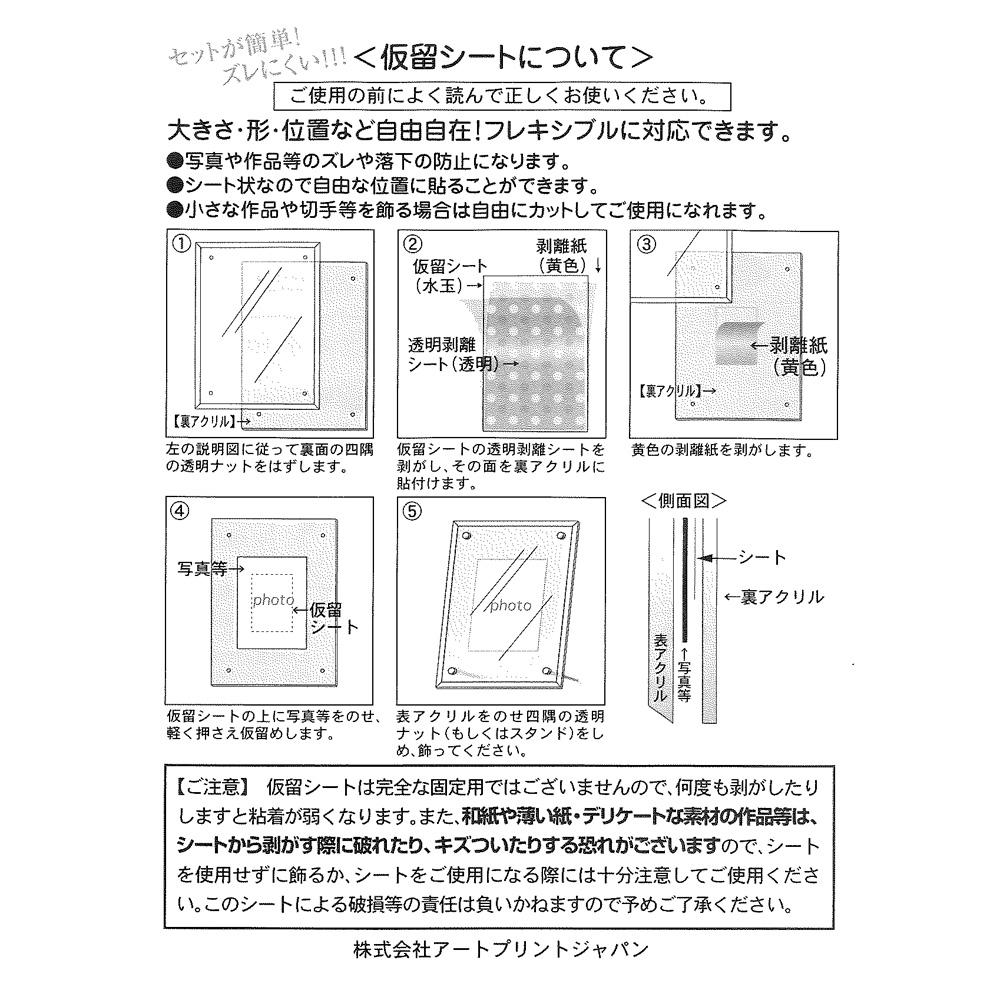 アクリルフレーム/フォトフレーム フェイスファイブフレーム クリア サービスL(90×128mm)