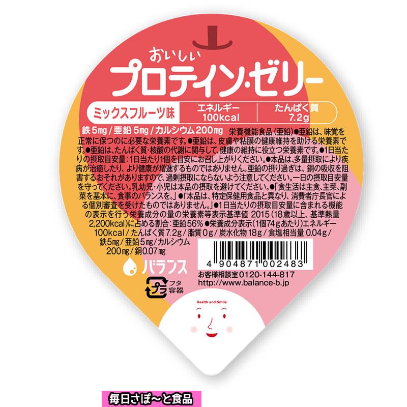 ≪キャンペーン≫おいしいプロテイン・ゼリー(ミックスフルーツ味)【74g】