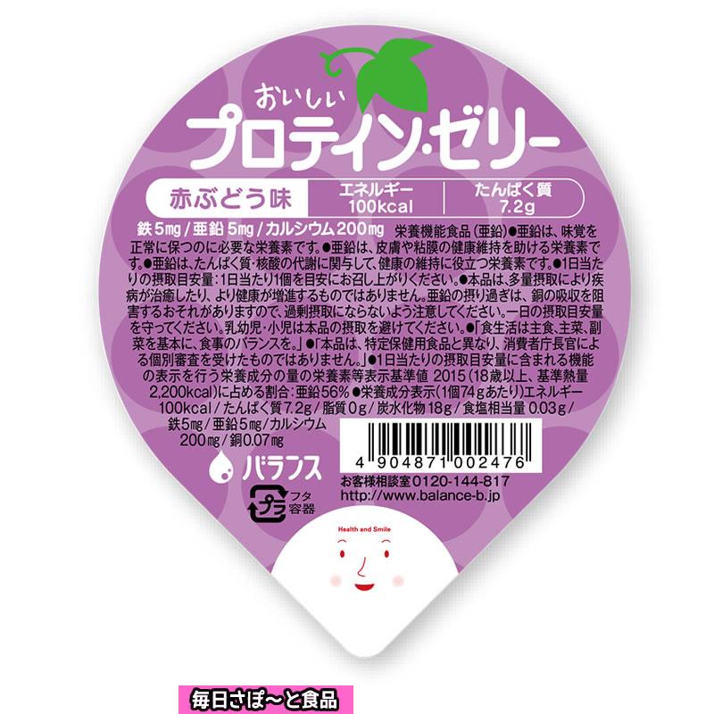 おいしいプロテイン・ゼリー(赤ぶどう味) 【74g】