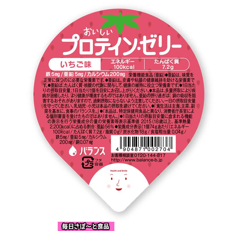 ≪キャンペーン≫おいしいプロテイン・ゼリー(いちご味)【74g】