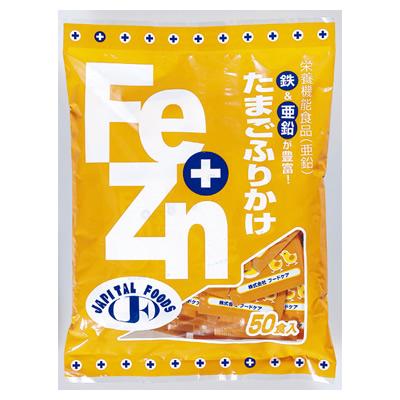 Fe+Zn(鉄+亜鉛)たまごふりかけ 【3g×50袋入】