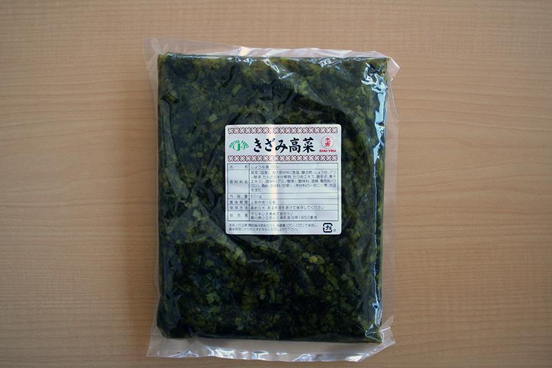 きざみ高菜 【500g】
