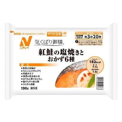[冷凍] 気くばり御膳 紅鮭の塩焼きとおかず6種 【190g】