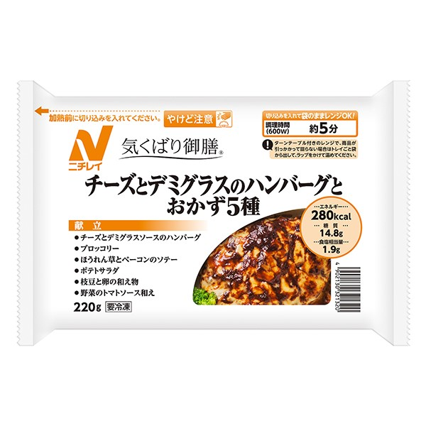 [冷凍] 気くばり御膳 チーズとデミグラスのハンバーグとおかず5種 【220g】