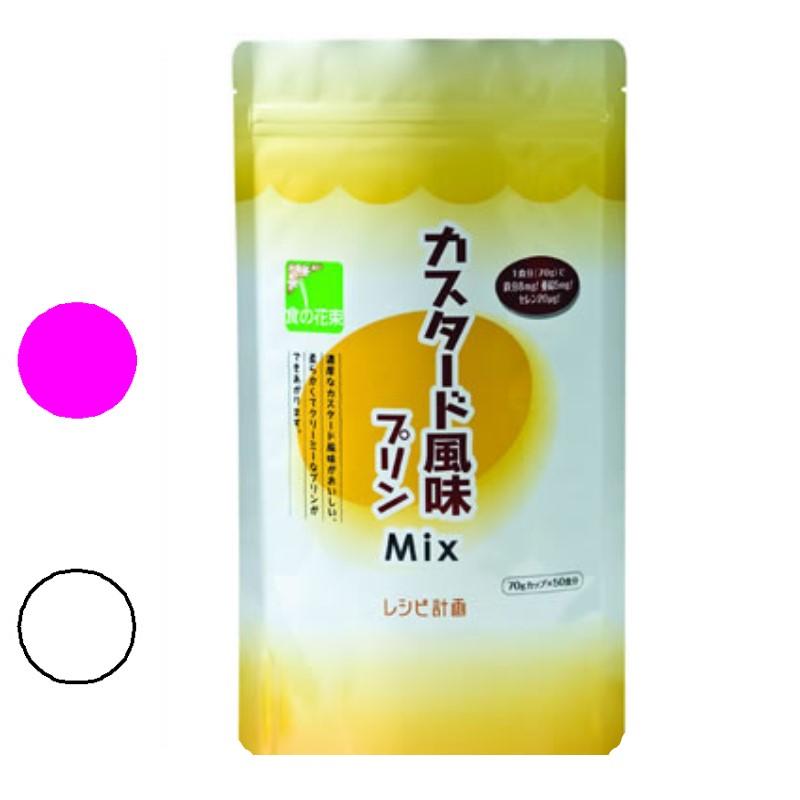 カスタード風味プリンMix [約50食分] 【500g】