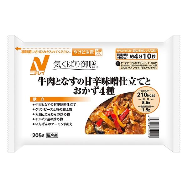 [冷凍] 気くばり御膳 牛肉となすの甘辛味噌仕立てとおかず4種 【205g】